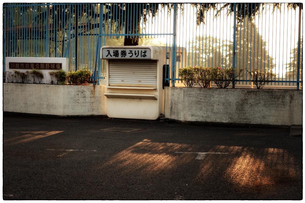 「毎日閉店」小江戸川越散歩178
